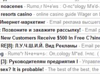 Russian Spam
